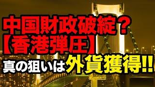 中国財政危破綻?【香港弾圧】真の狙いは外貨獲得!!【及川幸久−BREAKING−】
