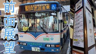 【前面展望】京成バス 松71系列(松戸駅西口~南流山北口~江戸川台駅)