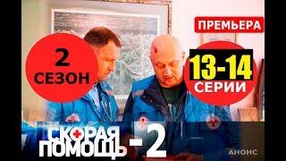 СКОРАЯ ПОМОЩЬ 2 СЕЗОН 13,14СЕРИЯ (сериал 2019). Анонс и дата выхода