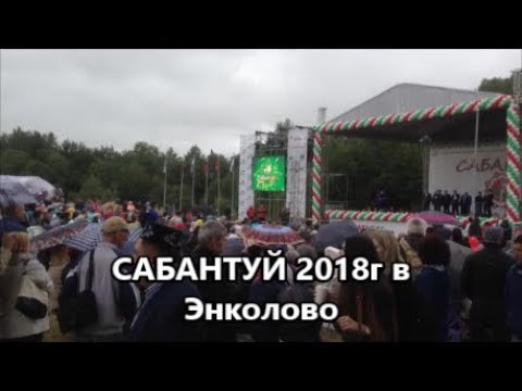 САБАНТУЙ 2018 в
