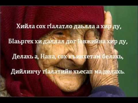 чеченские видеостихи