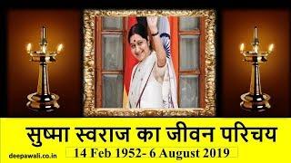 सुषमा स्वराज का जीवन परिचय (Sushma Swaraj Biography in Hindi)
