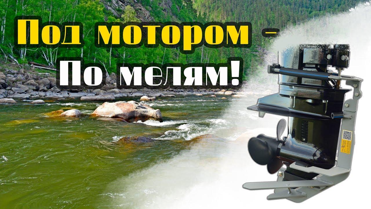 Защита винта и редуктора лодочного мотора в действии!