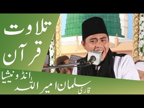 Tilawat E Quran Qari Salman Amir Ullah From Indonesia Pakistan 2018