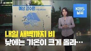 [날씨] 내일 새벽까지 중부에 비 조금…낮 기온 30도 안팎 / KBS뉴스(News)
