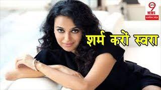 भारतीय सैनिकों को Swara Bhaskar ने ये क्या कह डाला | Swara Bhaskar On Indian Army