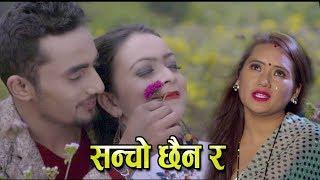 New Lok Dohori Song 2074 || सन्चो छैन र || Devi Gharti/Mahendra Bhandari Ft. Abiral/Susmita