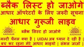UIDAI Black List All Aadhaar Operators   Aadhaar Guruji Live Stream का सच जानिए  
