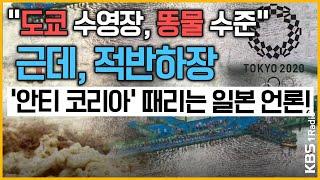[최경영의 최강시사] 올림픽 기간 '안티 코리아' 가짜…