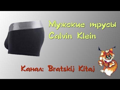 Мужские трусы Calvin Klein из китая. Aliexpress