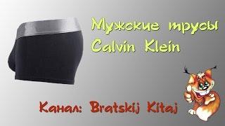 Мужские Трусы Calvin Klein из Китая. Aliexpress. Кельвин Кляйн Женский Трусы