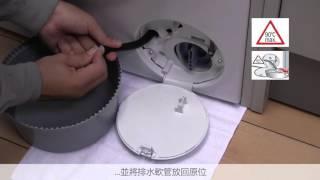 Bosch家電小技巧-當洗衣機不排水時,該如何處理