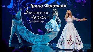 Ірина Федишин  - Черкаси  -  3 листопада