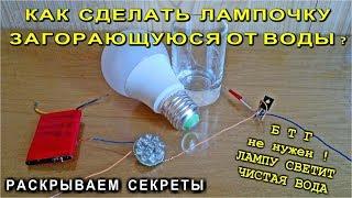 🔥  ЛАМПОЧКА ГОРИТ ОТ ВОДЫ     Способ как сделать такую лампу своими руками.