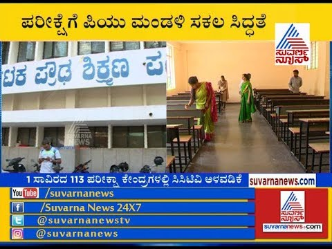 Karnataka 2nd PUC Exams Starts From Today, 6.7 Lakh Students To Take Exam