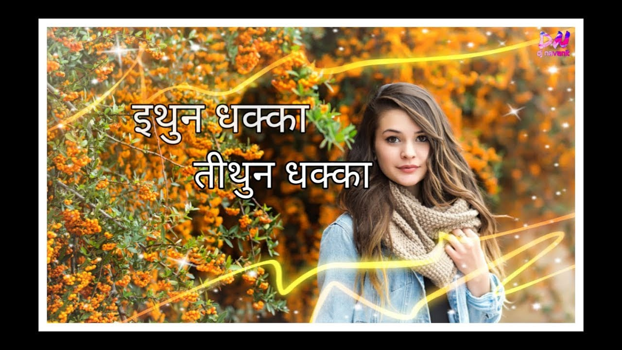 ithun dhakka tithun dhakka song
