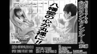 これまでに行われた『鮎川ヒロアキの公開カウンセリングルーム』のダイ...