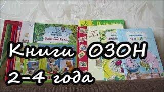 Винни-пух,Паддингтон,Земцова и прочие книги для детей с Озон/Развивающие книги, книги с наклейками