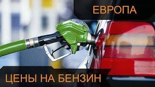 Цены на бензин в Германии / Сколько стоит бензин в Европе(, 2016-12-17T20:52:59.000Z)
