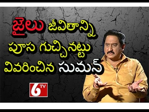 Hero Suman Speaks about His Life In Jail | Original Story | Prayanam | 6TV Exclusive