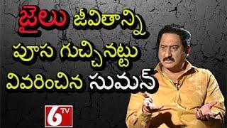 Hero Suman Speaks about His Life In Jail | Original Story | Prayanam | 6TV Exclusive