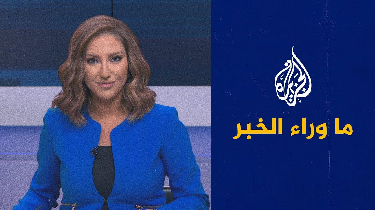 ما وراء الخبر- مظاهرات السودان.. دعم للثورة أم انقلاب عليها؟