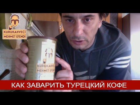Как заварить турецкий кофе Mehmet Efendi