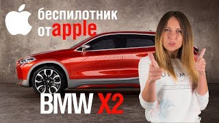 BMW X2, автосалон Токио, беспилотник от Apple - VeddroNews e128