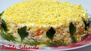 Самый любимый салат с крабовыми палочками Нежность/Salad Tenderness
