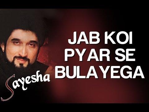 Jab Koi Pyar Se Bulayega - Video Song | Sayesha | Nadeem & Alka Yagnik | Nadeem - Shravan