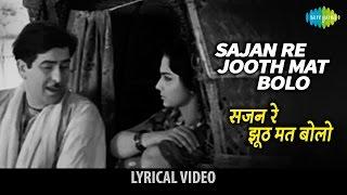 Sajan re jhoot mat bolo with lyrics | सजन रे झूठ मत बोलो गाने के बोल | Teesri Kasam | Raj Kapoor