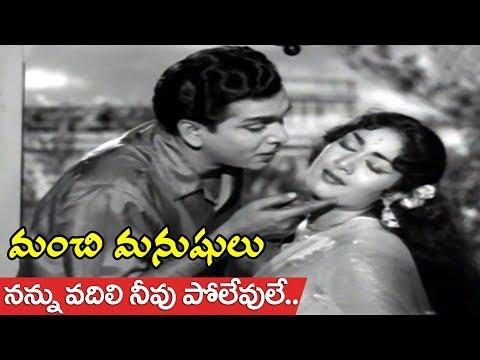 Nannu Vadili Neevu Polevule Video Song | Manchi Manasulu Movie Songs | ANR, Savitri