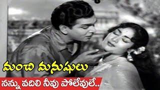 Nannu Vadili Neevu Polevule Video Song | Manchi Manasulu Movie Songs | ANR, Savitri