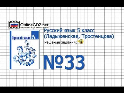 Задание № 33 — Русский язык 5 класс (Ладыженская, Тростенцова)