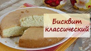 Бисквит классический - рецепты от well-cooked