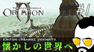 【オブリビオン】新実況は概要欄から PS4 PSNow版 実況第1話 あの感動をもう一度 気ままにプレイとたまに解説【The Elder ScrollsIV Oblivion】