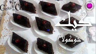 Chocolate Cake || 🎂طريقة عمل كيك الشوكولاتة سهل التحضير ولا اروع  بمكونات بسيطة