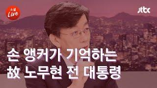 [소셜라이브 하이라이트] 손 앵커가 기억하는 故 노무현 전 대통령