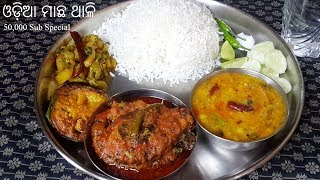 ଓଡ଼ିଆ ମାଛ ଥାଳି | 50,000 Subscribers Special | Odia Fish Meal