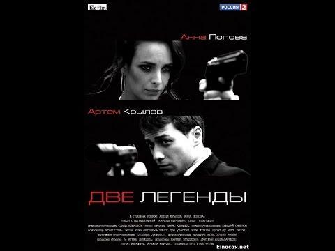 Сериал Две легенды (2014)