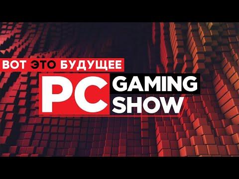 [СТРИМ] 50 новых игр! Смотрим The PC Gaming Show 2020