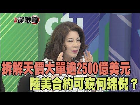 2017.11.10新聞深喉嚨 拆解陸美'天價大單'!逾2500億美元合約 可窺何端倪?