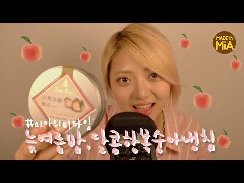 늦여름밤, 달달한 복숭아 냉침 한 잔 #미아의티타임 by.미아