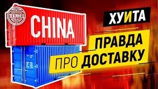ХУИТА 回答 про доставку из Китая. Цены и сроки.