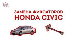 Ремонт ограничителей дверей Хонда Цивик