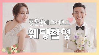 결혼준비 브이로그 #8 웨딩촬영 (클로드원스, 알루청담…
