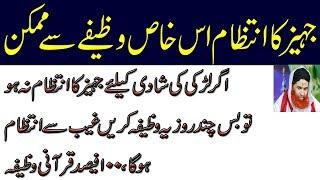 Jahez k liye wazifa-Jahez ka intizam karne ke liye Wazifa in urdu