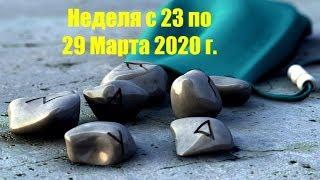 Неделя с 23 по 29 Марта 2020 г. Онлайн-гадание на рунах.
