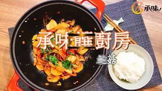台灣味飄香國際,什麼是台菜的精神呢? 有一道菜三杯料理是全台灣人都愛...