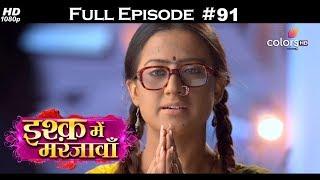 Ishq Mein Marjawan - Full Episode 91 - With English Subtitles